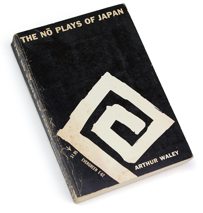no plays, japan, black and white, 1957, fifties design, sixties graphics, 60s book cover, abstract, japanese influenced