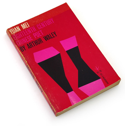 yuan mei eighteenth century chinese poet, by arthur waley, 50s book design, fifties graphic design, abstract design, roy kuhlman
